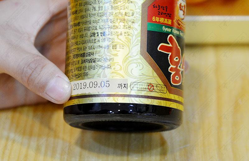 Cao hồng sâm Hanil Hàn Quốc hộp 4 lọ NS033 9