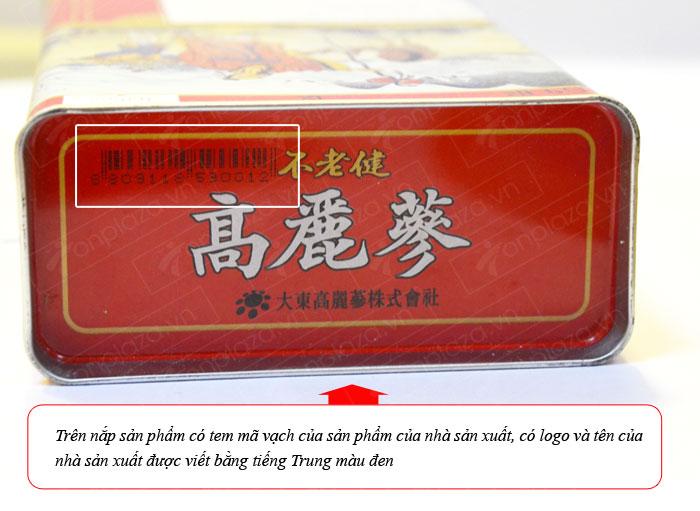 Sâm nguyên củ hộp sắt 300g loại có số (hộp số 30) Daedong NS081 3