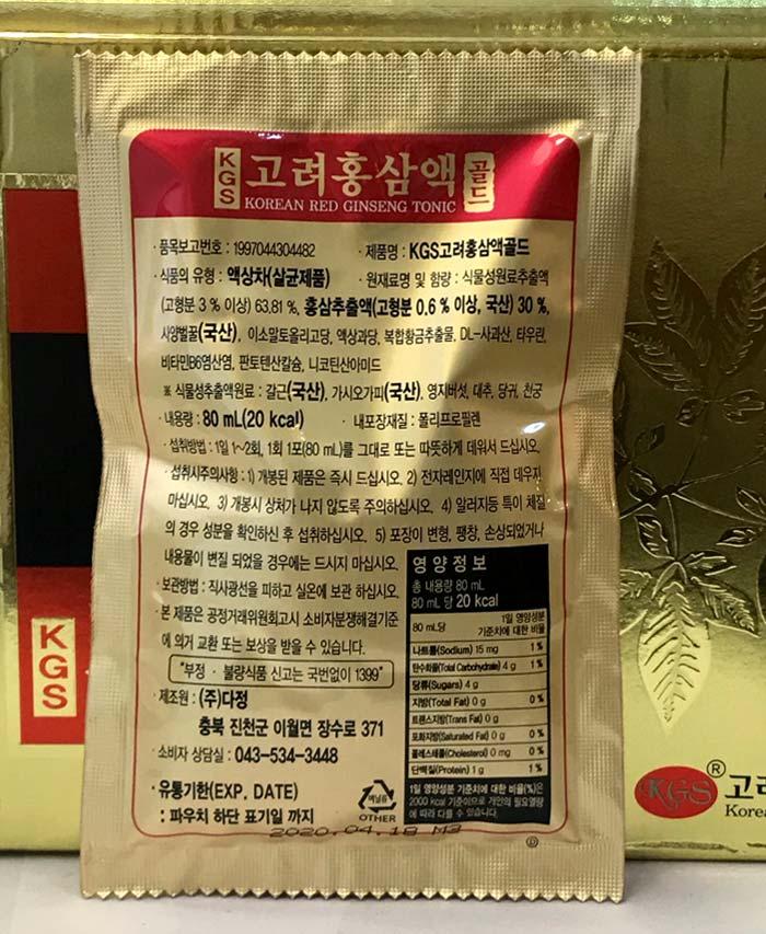 tinh chất hồng sâm Hàn Quốc cao cấp 6 năm tuổi NS052 12