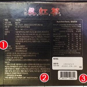 Nước hắc sâm Hàn Quốc Daedong bổ dưỡng hộp 20ml * 30 gói NS091 5